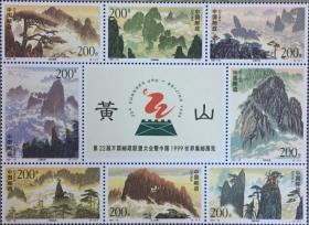 念椿萱 编年邮票 97年 1997-16M 黄山 8全新 方联