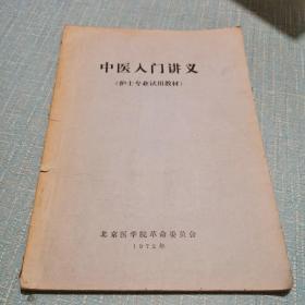 中医入门讲义(护士专业试用教材)横版繁体字