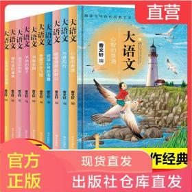 大语文曹文轩系列全套10册儿童文学小学生三四五六必读课外书籍