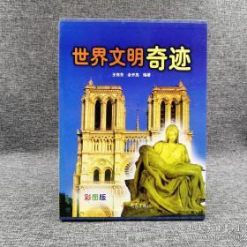 特惠| 世界文明奇迹(精装函套全4册·彩图版)