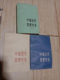 中国古代思想史论  + 中国近代思想史论 +中国现代思想史论    3本合售