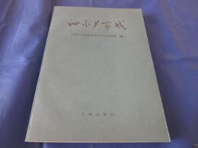 匠尤★1990年《泗水尹家城》平装全1册,16开本多图,文物出版社一版一印私藏品好。