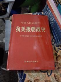 中国人民志愿军抗美援朝战史 精装