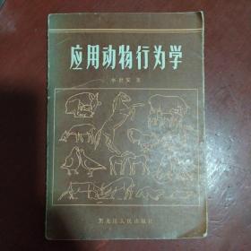 《应用动物行为学》李世安 编著 黑龙江人民出版社 1985年1版1印 私藏 书品如图