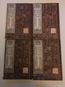 康熙字典 成都古籍书店