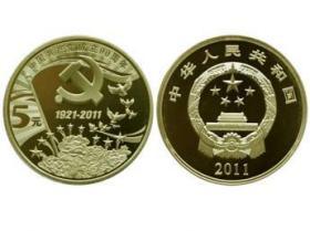 纪念币  中国共产党成立90周年 纪念币  2011年   全新