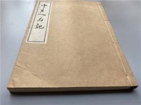 日本抄本《巴の记》1册,日本宽文年间史事类,上世纪30年代抄本,朝仓泰一郎旧蔵。