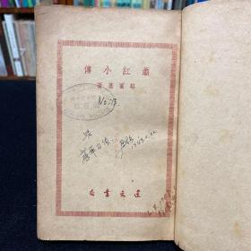 民国版《萧红小传》 骆宾基著 建文书店 1947年初版本