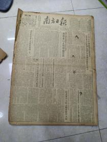 (南方日报)1953年7月1日 至 31日,一个月订在一起,共计31张(2开纸)