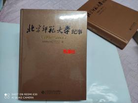 北京师范大学纪事:1902-2011【全新未拆封】【包中通快递】