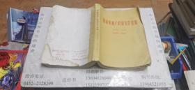 国家房地产政策文件选编  16开本