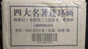 四大名著连环画{西游记、水浒传、红楼梦、三国演义}4x12=48册