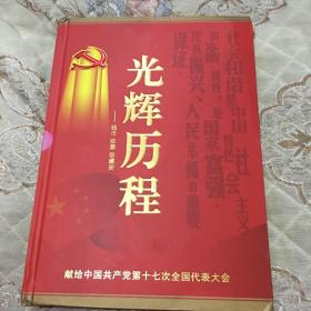 光辉的历程-----钱币 邮票珍藏册(献给中国共产党第十七次全国代表大会)⋯硬盒外包装.品好如图
