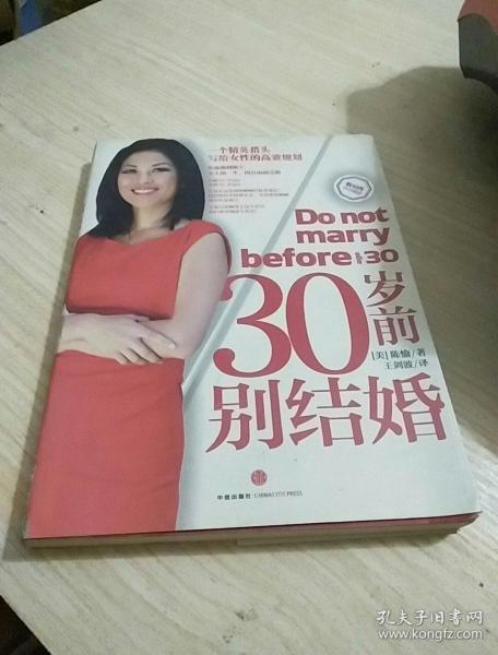 30岁前别结婚