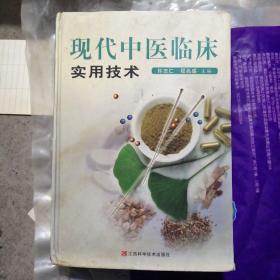 现代中医临床实用技术26