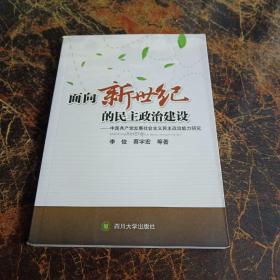 面向新世纪的民主政治建设:中国共产党发展社会主义民主政治能力研究