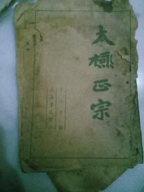 太极正宗            吴志青