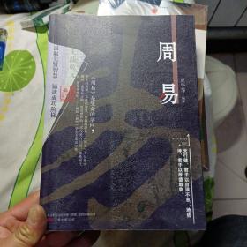 万卷楼国学经典(升级版):周易(16开)