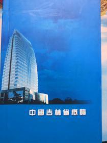 中国吉林省概览