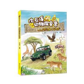 沈石溪动物探索营——走遍非洲大草原