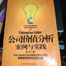 公司价值分析案例与实践(无版权页)