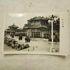 老照片-中山公园