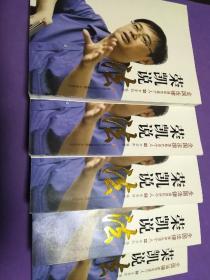 荣凯说法(附带荣凯书签)【正版此书籍未阅 无勾画 不缺页】
