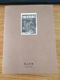 邓云乡集—— 红楼风俗谭