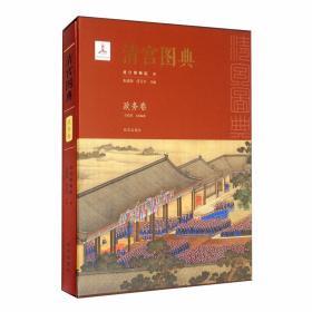 清宫图典(政务卷)