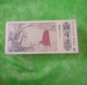 红楼梦·典藏版