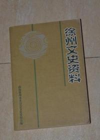 徐州文史资料 26