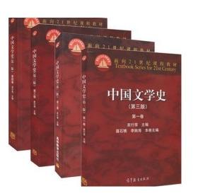 中国文学史 第三版 袁行霈1234全套4本 高等教育出版