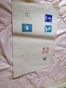 8开<早期著名画家刘文斌手绘稿一商标设计稿>磊29号