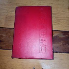 赤脚医生手册(修订本)