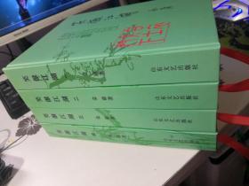 金庸作品:   笑傲江湖 4全
