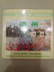 旅游在中国    扬州   品相如图2021.1.25