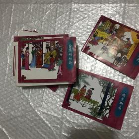 连环画《红楼梦》之一、二、三、四、五、六、七、九、十、十一、十二 (11册合售)