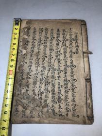 清代中医手抄本18筒子页。痘科