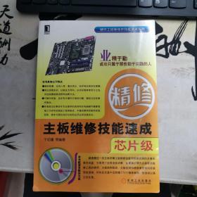 主板维修技能速成(芯片级)