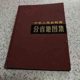 中华人民共和国分省地图册