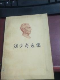 刘少奇选集 上册Q1735