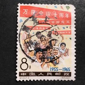 纪110邮票 万隆会议十周年(2-2)亚洲人民欢庆团结  1枚 全戳