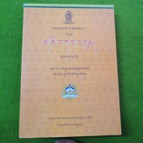 嘛呢全集:藏文135