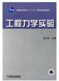 工程力学实验 赵志岗  编 机械工业出版社 9787111220701