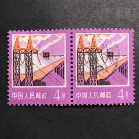 普18 工农业生产建设图案普通邮票 水电 信销 2连