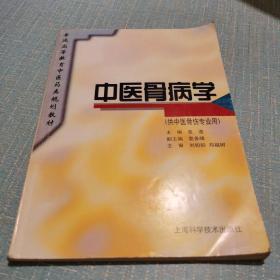 中医骨病学
