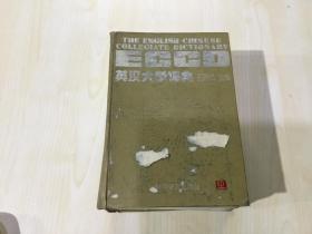 英汉大学词典