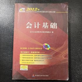 2012年北京市会计从业资格考试辅导用书·模拟试题:会计基础