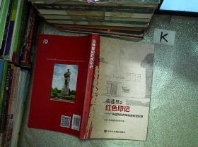 街巷里的红色印记广州越秀红色革命史迹全纪录
