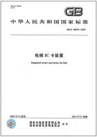 GB/T 39679-2020电梯IC卡装置